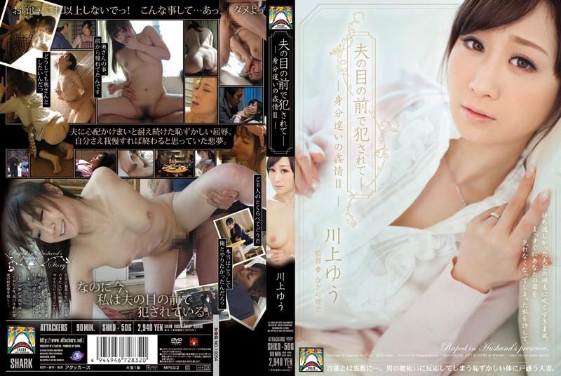 SHKD-506 夫の目の前で犯されて- 身分違いの姦情II 川上ゆう - Poster