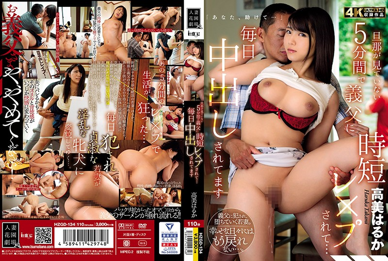 HZGD-134 Each Time My Husband Takes His Eyes Off Me For Even 5 Minutes, My Father-In-Law Ravishes Me… He Cums Inside Me Every Day – Haruka Takami - Poster