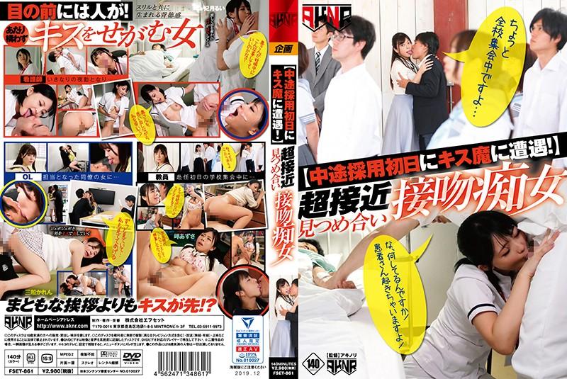 FSET-861 【中途採用初日にキス魔に遭遇!】 超接近見つめ合い接吻痴女 - Poster
