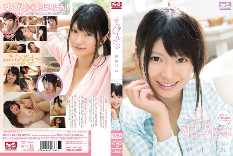 SNIS-023 すっぴんだよ 緒川りお - Poster