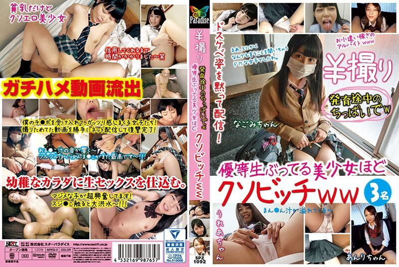 SPZ-1092 ¥撮り 発育途中のちっぱいでw優等生ぶってる美少女ほどクソビッチww - Poster
